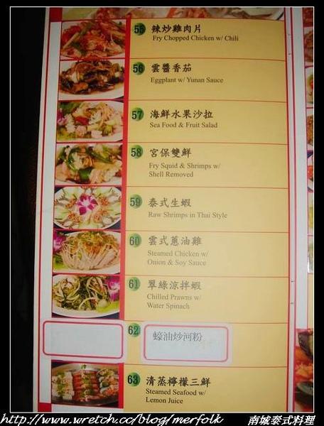 南城泰式料理_15.jpg
