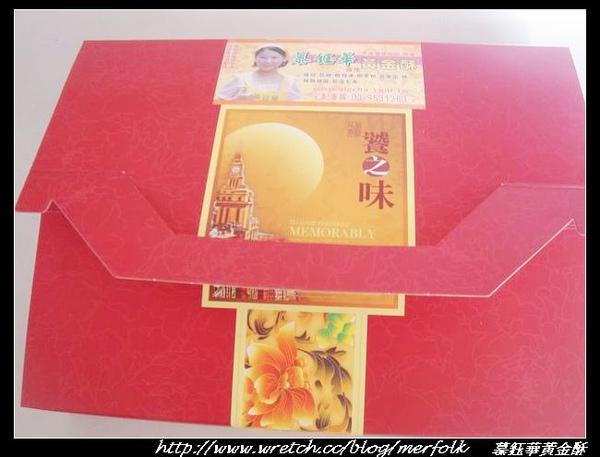 慕鈺華黃金酥 01.jpg