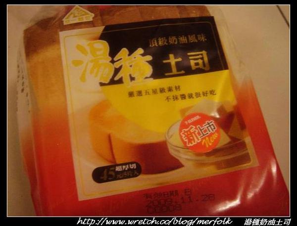 湯種頂級奶油吐司 01.jpg