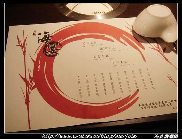 海宴涮涮鍋 01.jpg