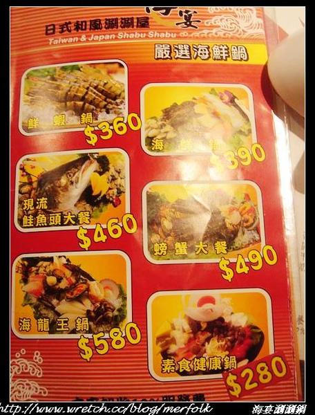 海宴涮涮鍋 04.jpg