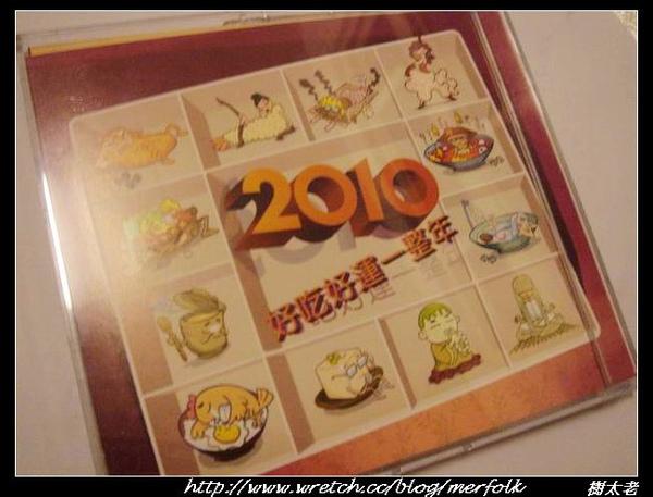 樹太老2010年曆 01.jpg