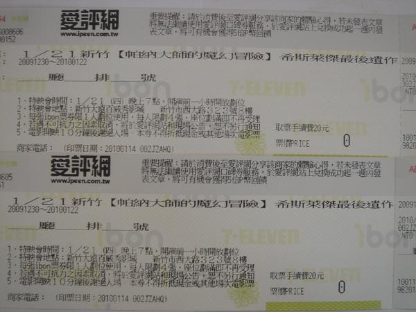 帕納大師的魔幻冒險 02.JPG