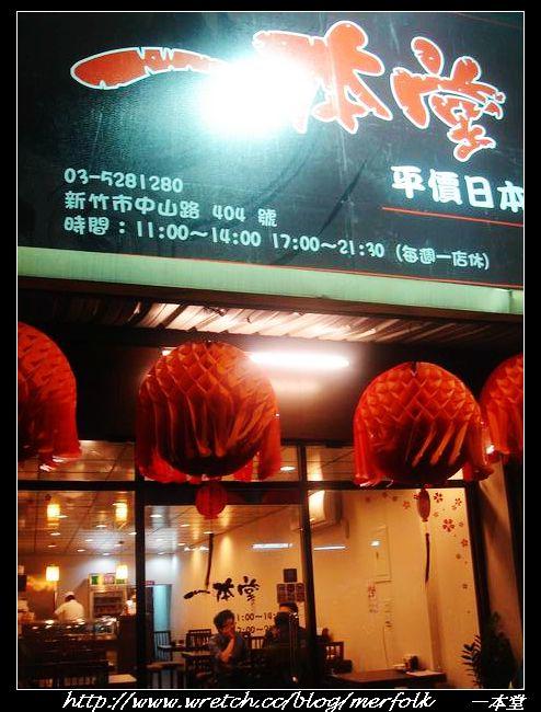 一本堂 日本料理 01.jpg