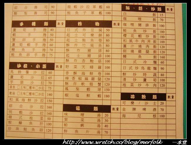 一本堂 日本料理 05.jpg
