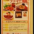 一本堂 日本料理 06.jpg