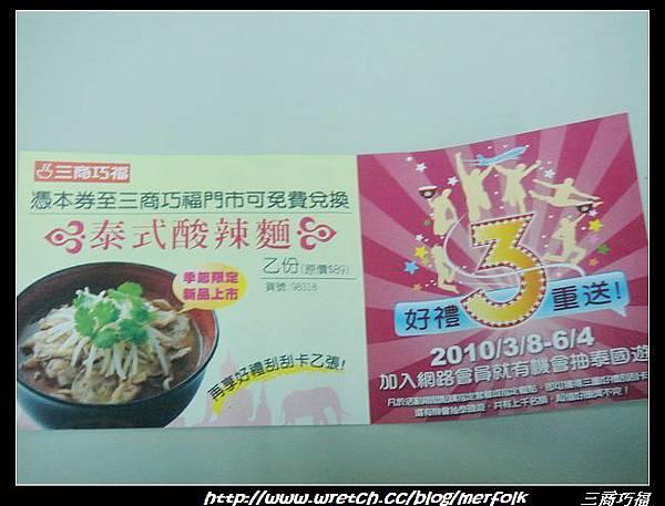 三商巧福泰式牛肉麵 02.jpg