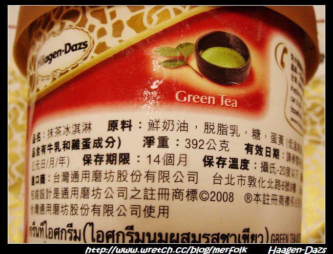 哈根大使抹茶 05.jpg
