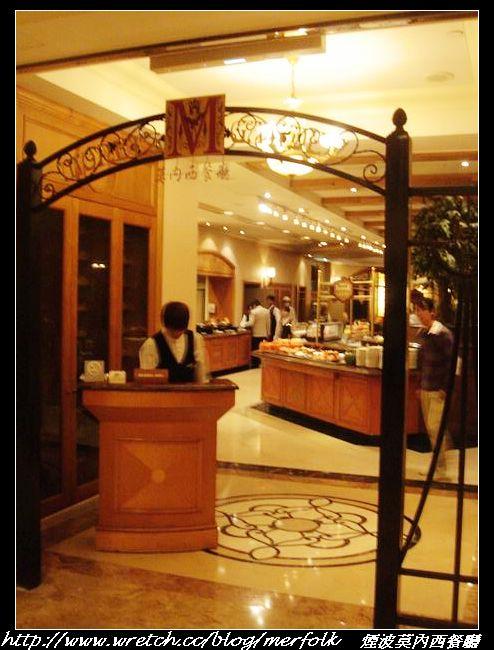 煙波莫內西餐廳 02.jpg
