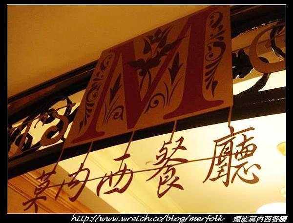 煙波莫內西餐廳 03.jpg