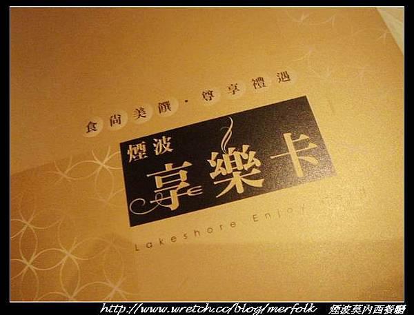 煙波莫內西餐廳 07.jpg