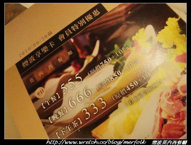 煙波莫內西餐廳 08.jpg