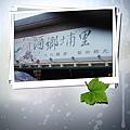 春節之旅 10.jpg