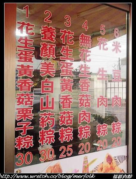 福源肉粽 06.jpg