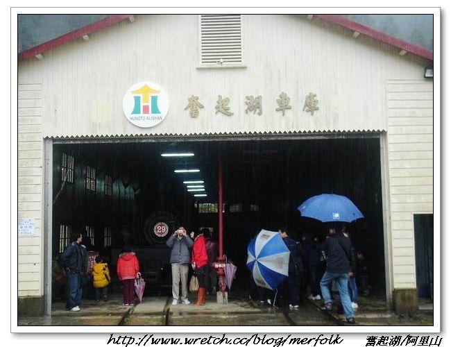 春節之旅Day1_奮起湖&阿里山 04.jpg