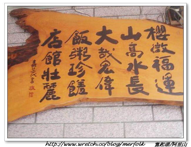 春節之旅Day1_奮起湖&阿里山 08.jpg