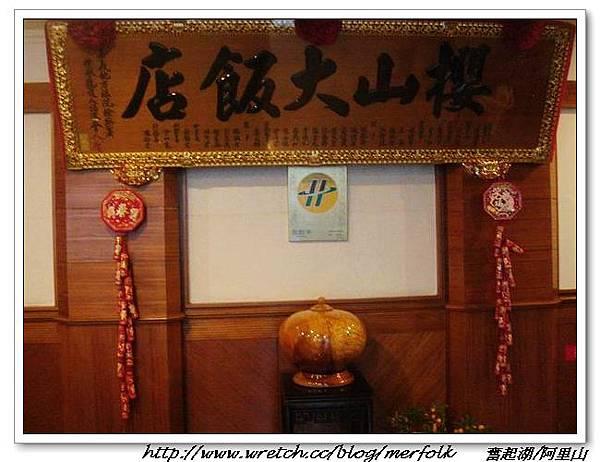 春節之旅Day1_奮起湖&阿里山 09.jpg