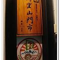 春節之旅Day1_奮起湖&阿里山 46.jpg