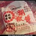饒河夜市 福州世祖 胡椒餅 03.jpg