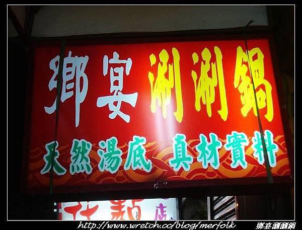 鄉宴涮涮鍋 old _ 01.jpg