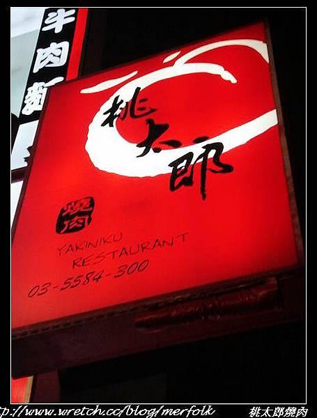 桃太郎燒肉 02.jpg
