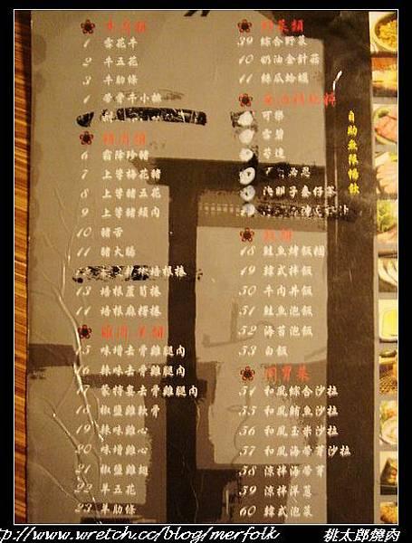 桃太郎燒肉 05.jpg