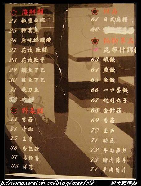 桃太郎燒肉 06.jpg