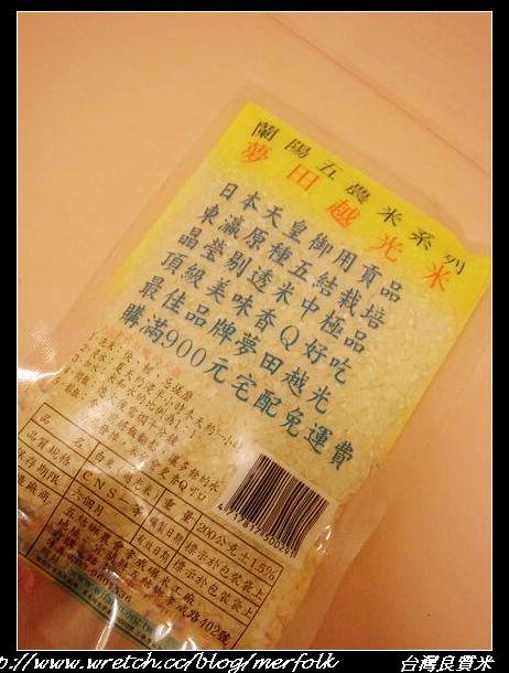 果子咖啡良質米 07.jpg