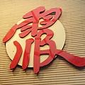 阿霞飯店_19.jpg