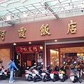 阿霞飯店_17.jpg