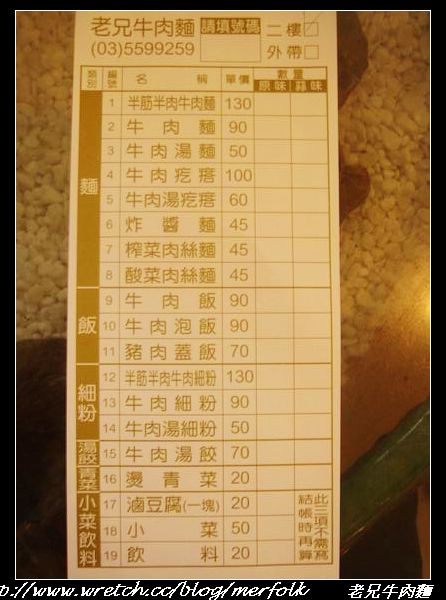 新豐老兄牛肉麵 01.jpg