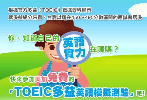 免費TOEIC多益英語測驗