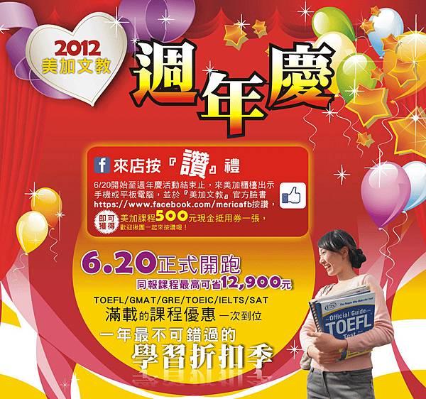 【美加】2012美加文教週年慶,6/20正式開跑