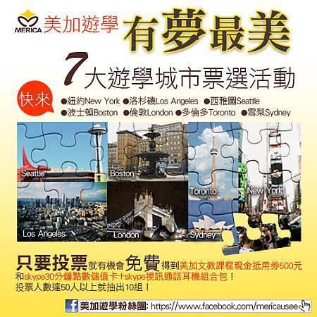 [美加遊學] 有夢最美~7大城市中最想去遊學的城市票選!