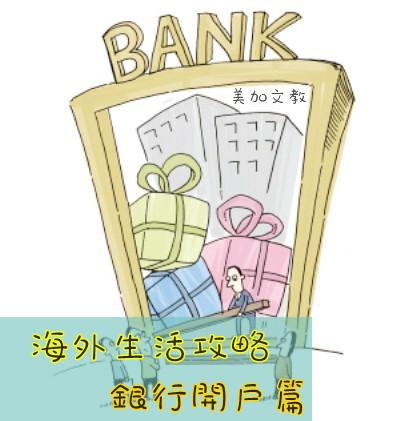 [美加文教 留學代辦] 海外生活攻略─銀行開戶篇