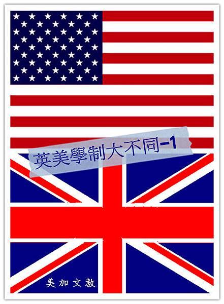 美加文教留學代辦-英美學制大不同
