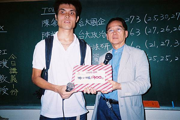 GRE1,300高分─陳小鵬 gre課程美加文教