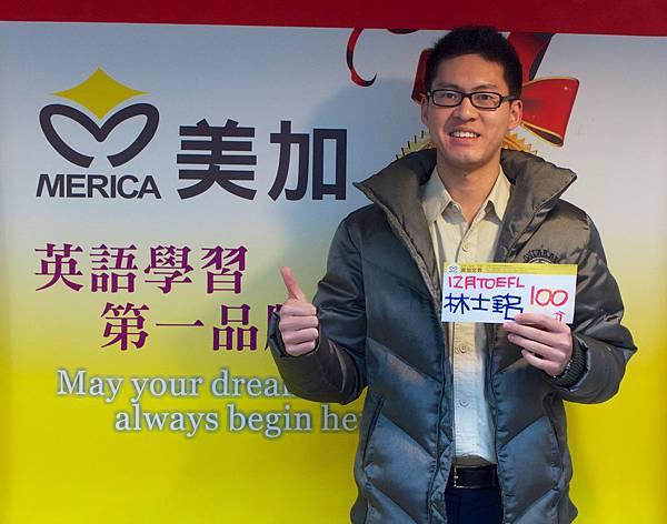 201312 TOEFL-iBT高分照片 林士銘 100-1