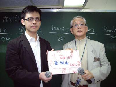 TOEFL-iBT106高分-劉侑承 toefl補習班美加文教