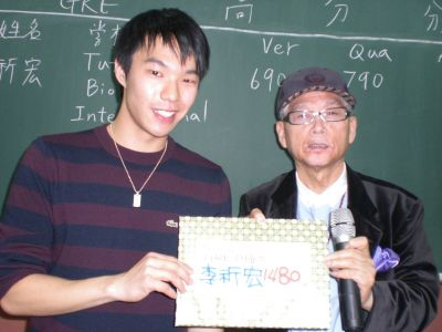 GRE高分1480分-李祈宏 gre課程美加文教