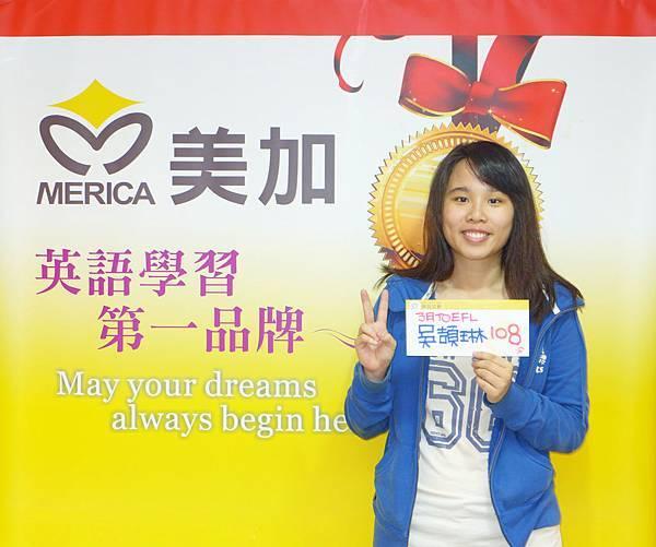 201403 TOEFL-iBT高分照片 吳頡琳 103-1