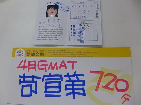 201404 GMAT高分照片 720