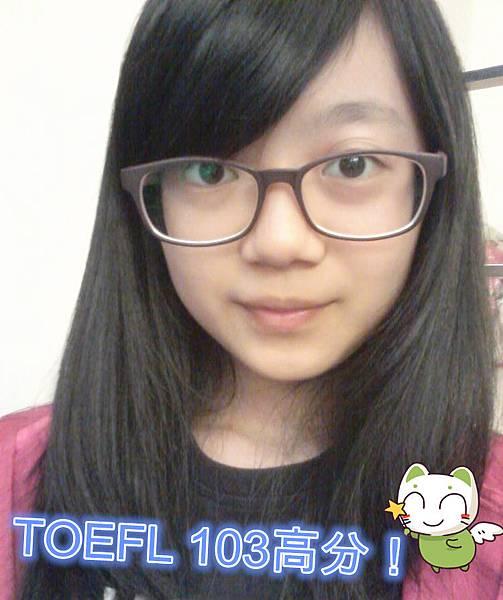 201405 TOEFL-iBT機經班高分照片 劉姮秀 103_副本