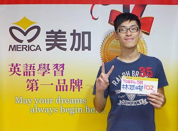 201405 TOEFL-iBT高分照片 林廷峻 102-1