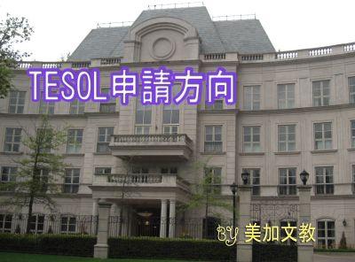 TESOL申請方向 美加文教 留學代辦