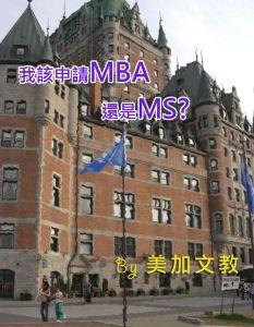 我該申請MBA還是MS  美加文教 留學代辦