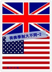 英美學制大不同 留學代辦美加文教