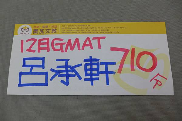 201312 GMAT高分照片 呂承軒 710