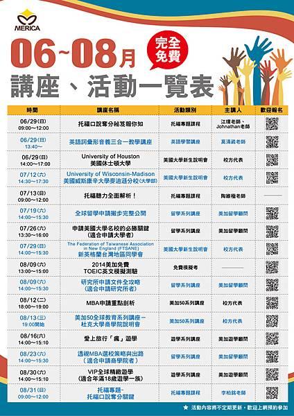 2014美加文教05-08月講座活動列表