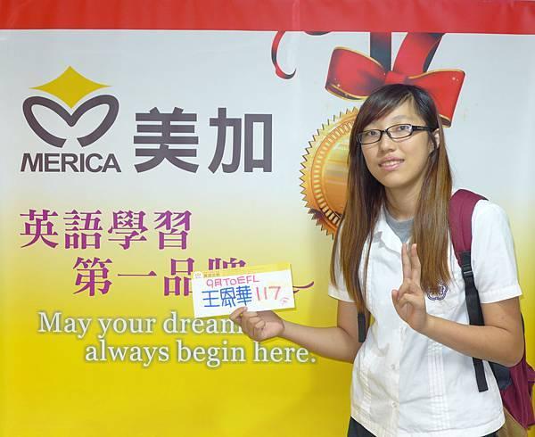 201409 TOEFL高分照片 王恩華 117-1